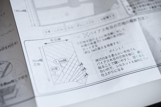 Bias cut interfacing illustration.