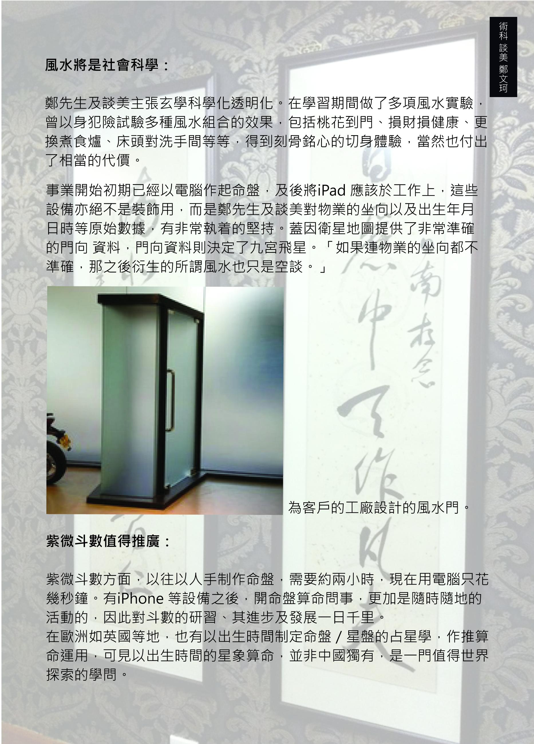 談美P.2-01.jpg