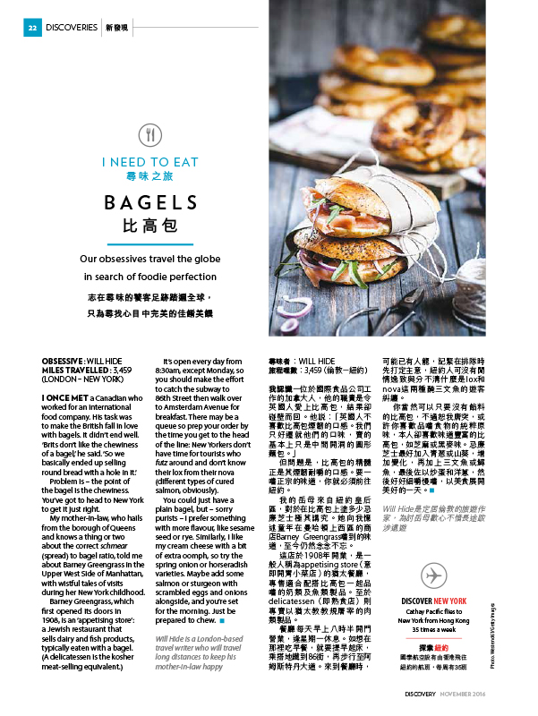 Cathay-Pacific-Bagels_01.jpg