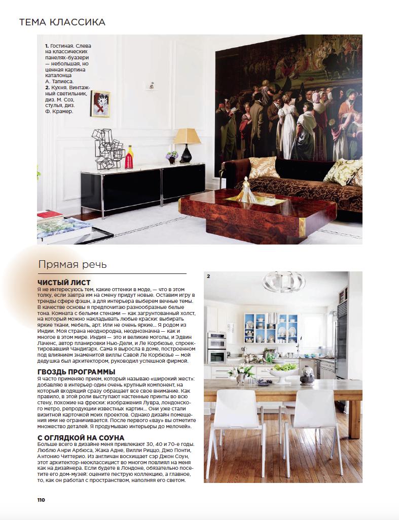Interior + Design Magazine Russia Raji RM Interior Design Washington DC New York - Cover.pdf