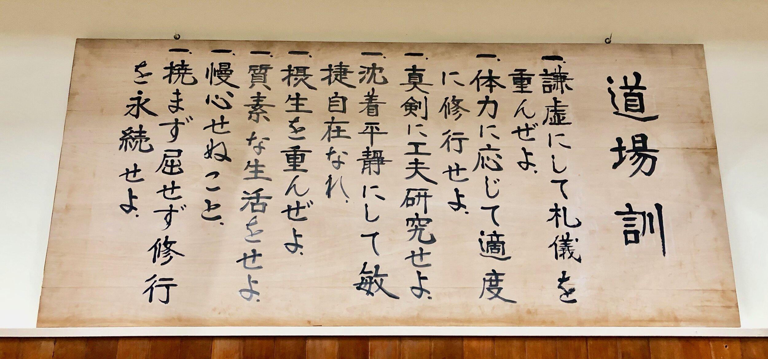 The Jundokan Dojo Kun in Japanese