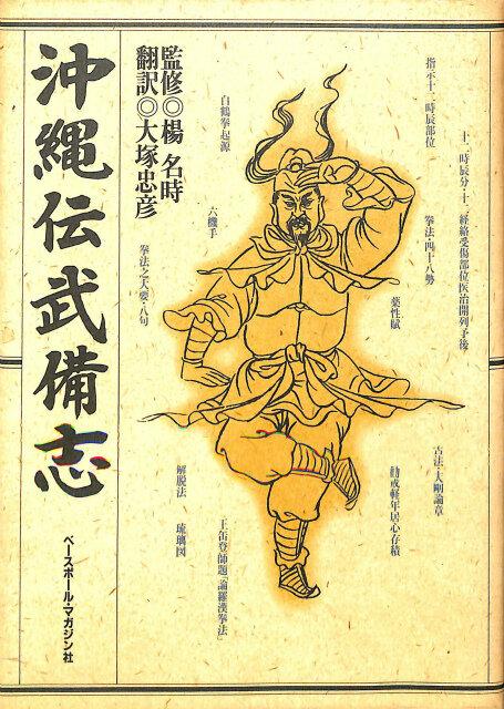 Busaganashi on the Okinawa Bubishi Cover