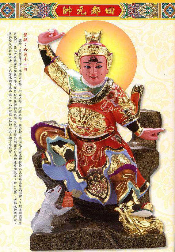 Tian Du Yuan Shuai Poster