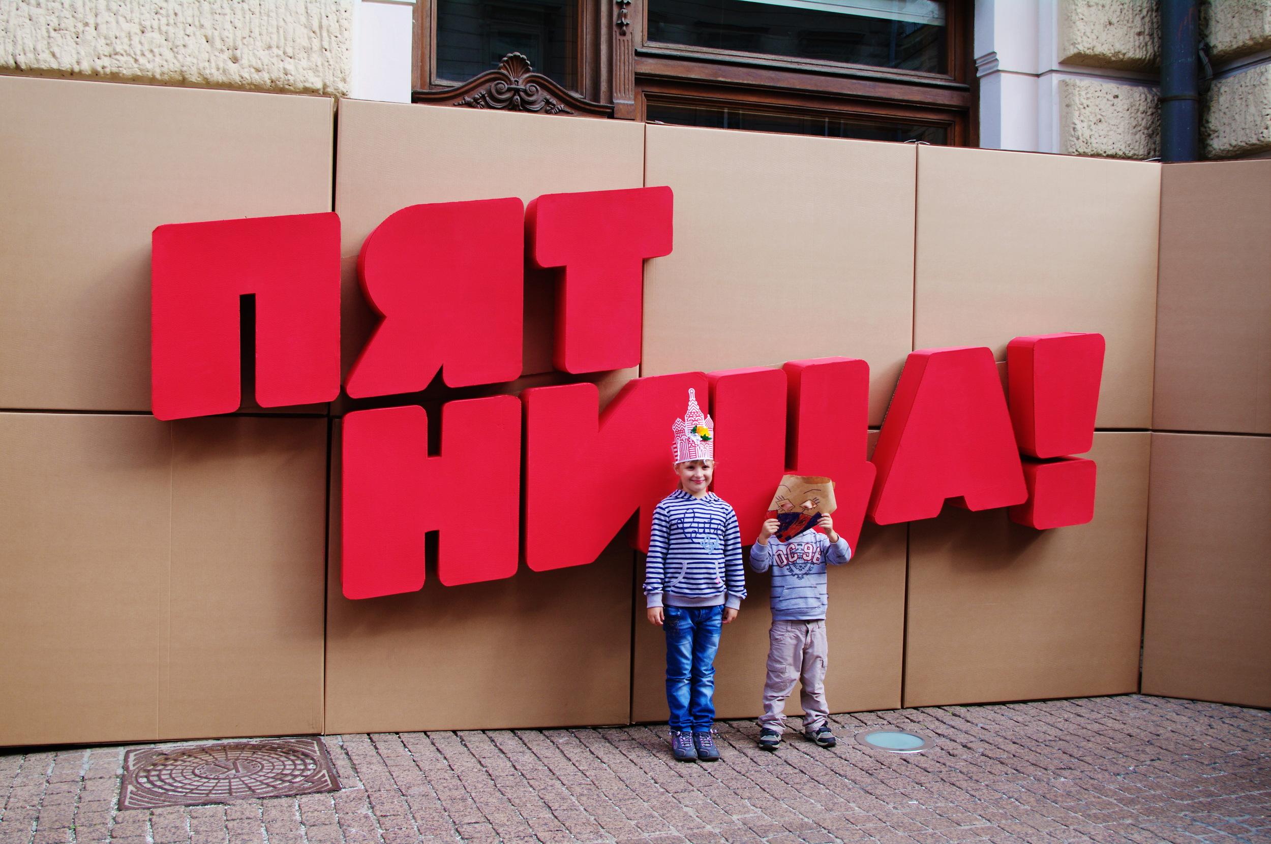 """Мы возвели картонную стену для телеканала """"Пятница"""" с огромным логотипом и двумя ретро телевизорами!"""