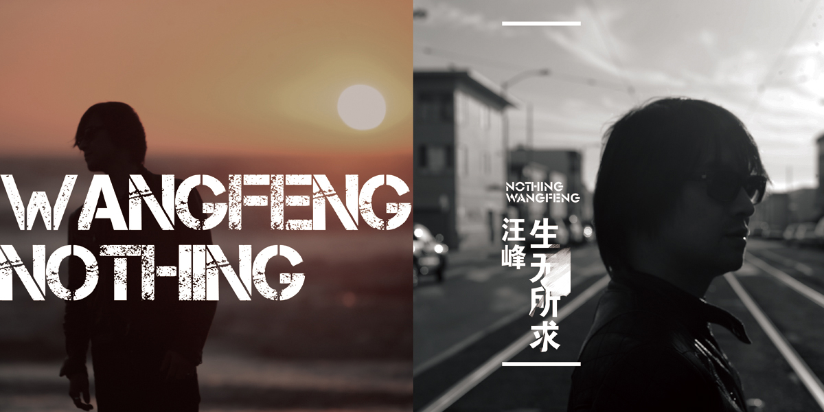 Feng Wang 汪峰