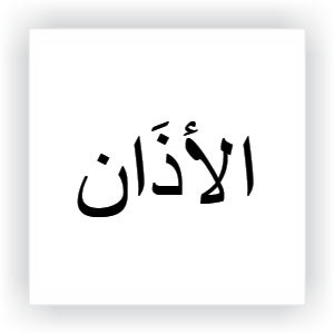 Call to prayer product logo.png