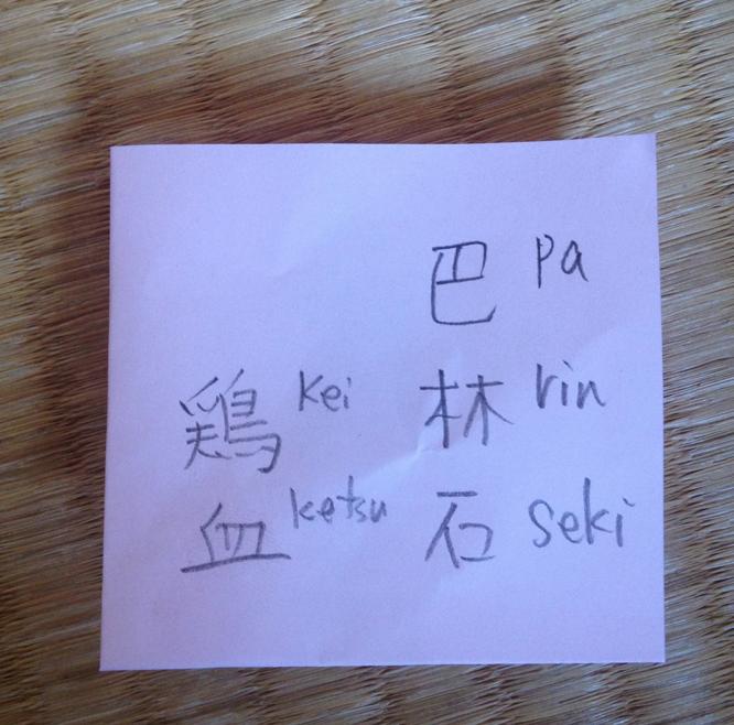 Kei-ketsu - 'Chicken blood' and the type of stone I chose: Parinseki