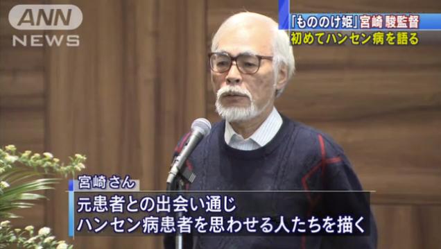 miyazaki interview.png