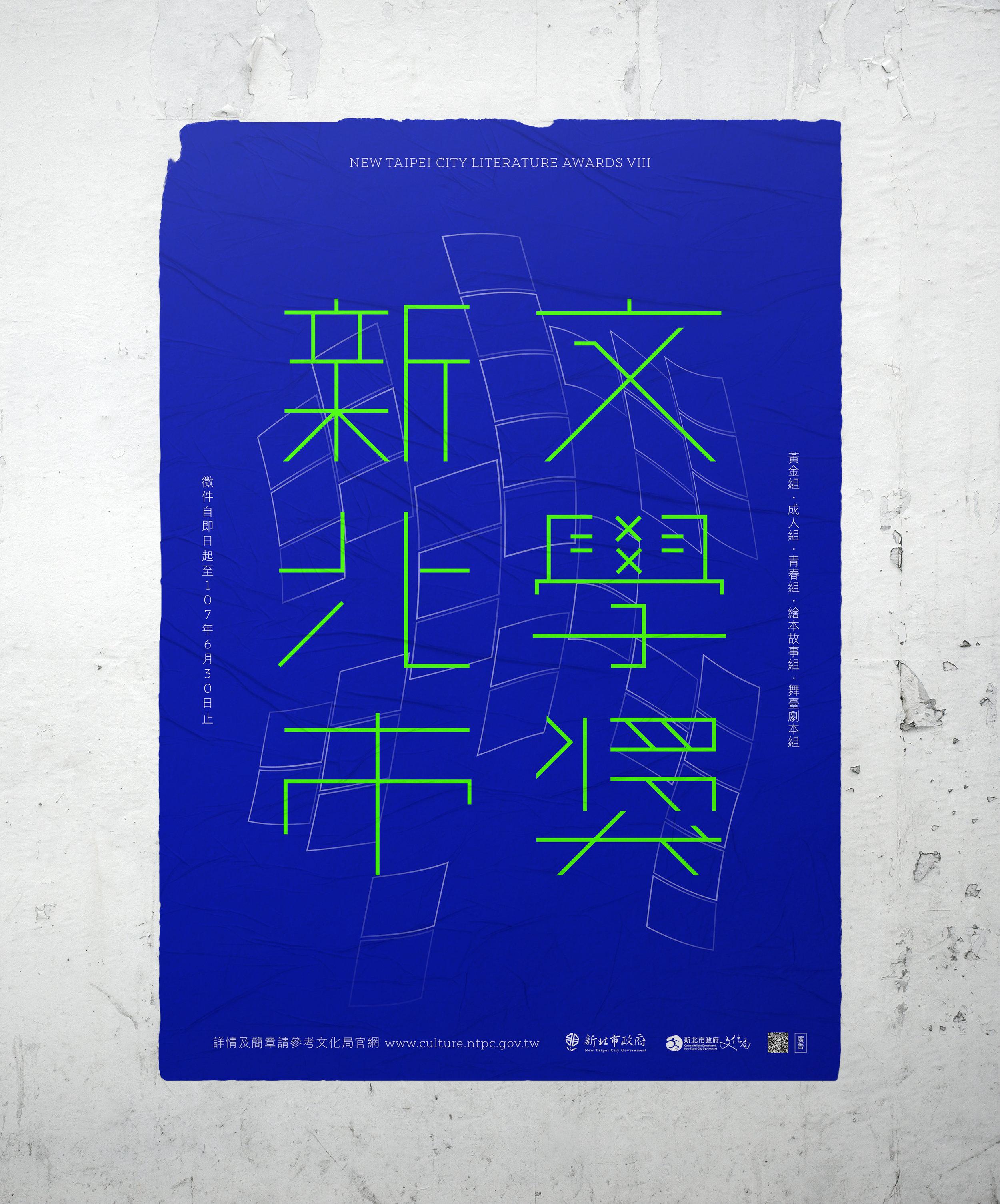 Mockup_Wheatpaste Poster.jpg