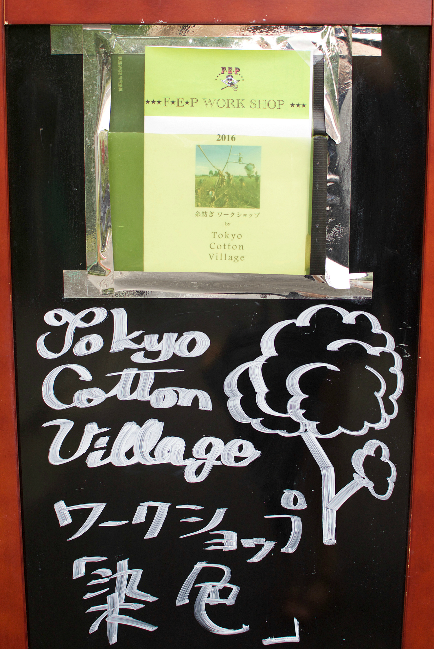CottonVillage-Emi1.jpg