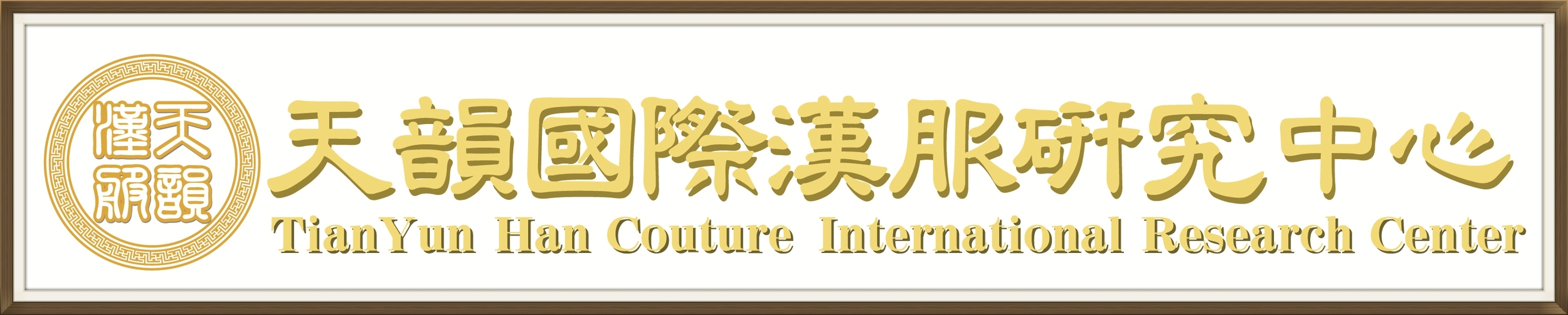 TianYun Han Couture International Research Center is a non-profit organization dedicated to researching and promoting traditional Chinese sartorial culture.