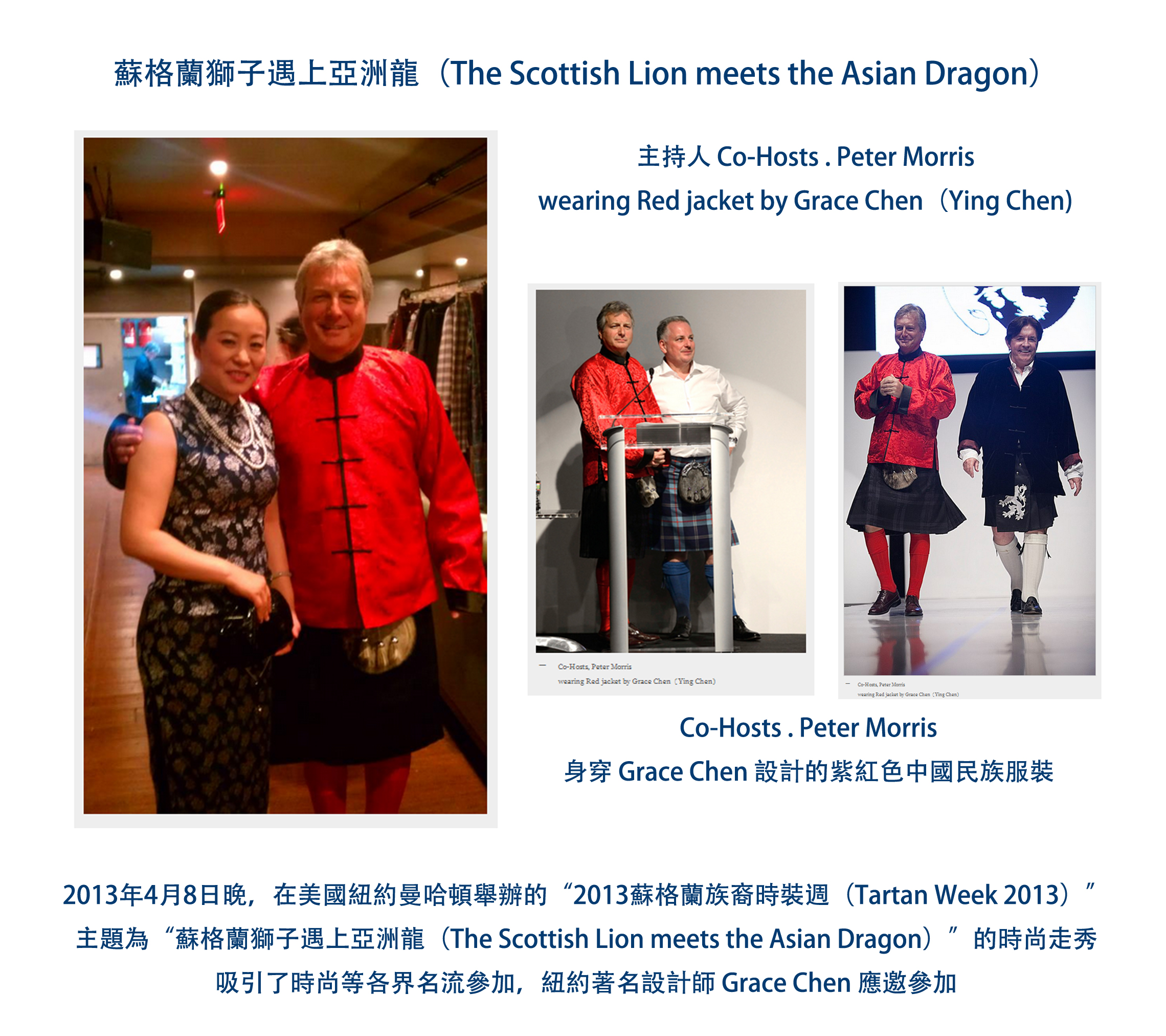 蘇格蘭獅子遇上亞洲龍The Scottish Lion meets the Asian Dragon-zhuchiren  Co-Hosts - Peter Morris.jpg