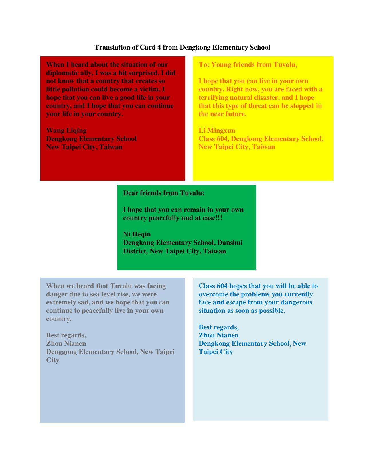 鄧公翻譯2015 0601st Translations of Cards from Dengkong Elementary School-page-007 (1).jpg