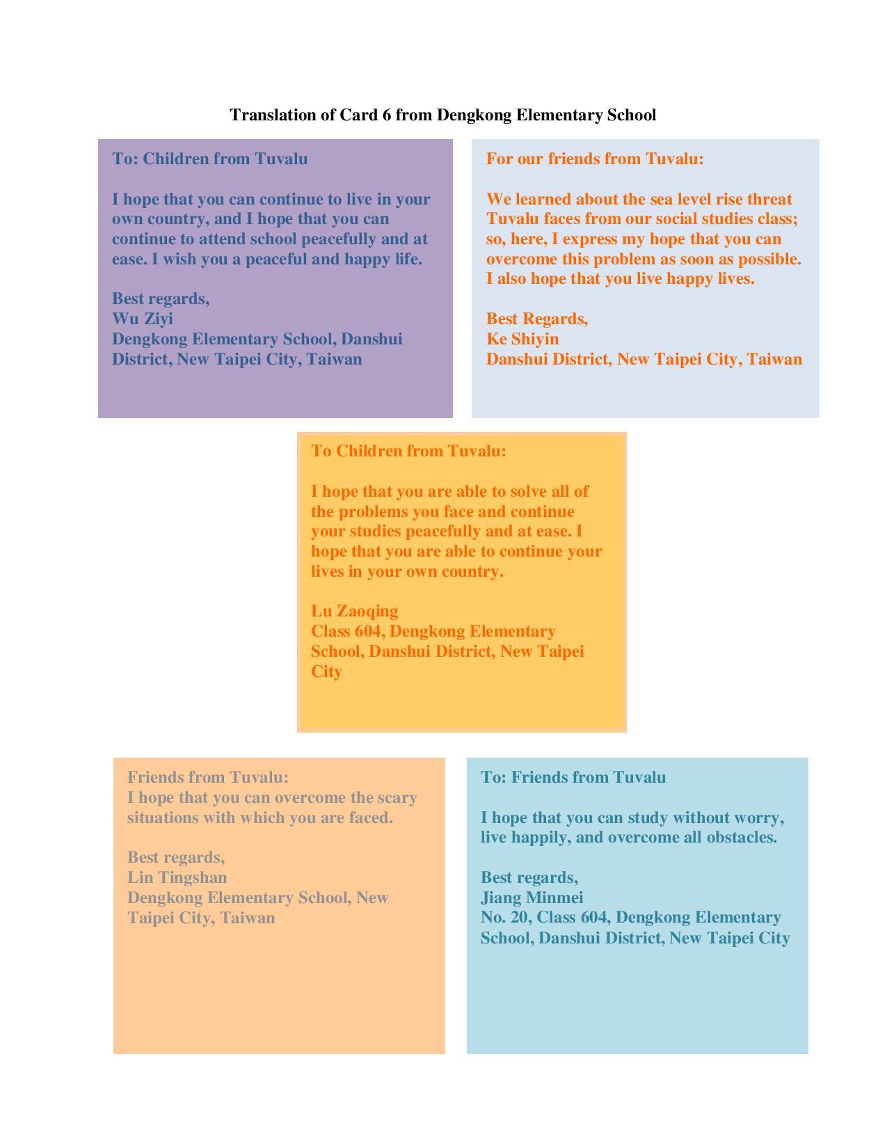 鄧公翻譯2015 0601st Translations of Cards from Dengkong Elementary School-page-005.jpg