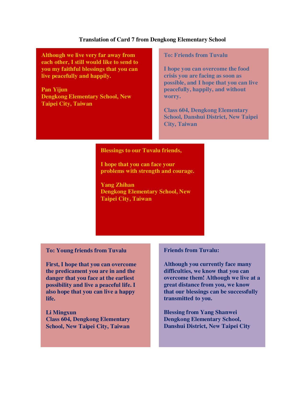 鄧公翻譯2015 0601st Translations of Cards from Dengkong Elementary School-page-004.jpg