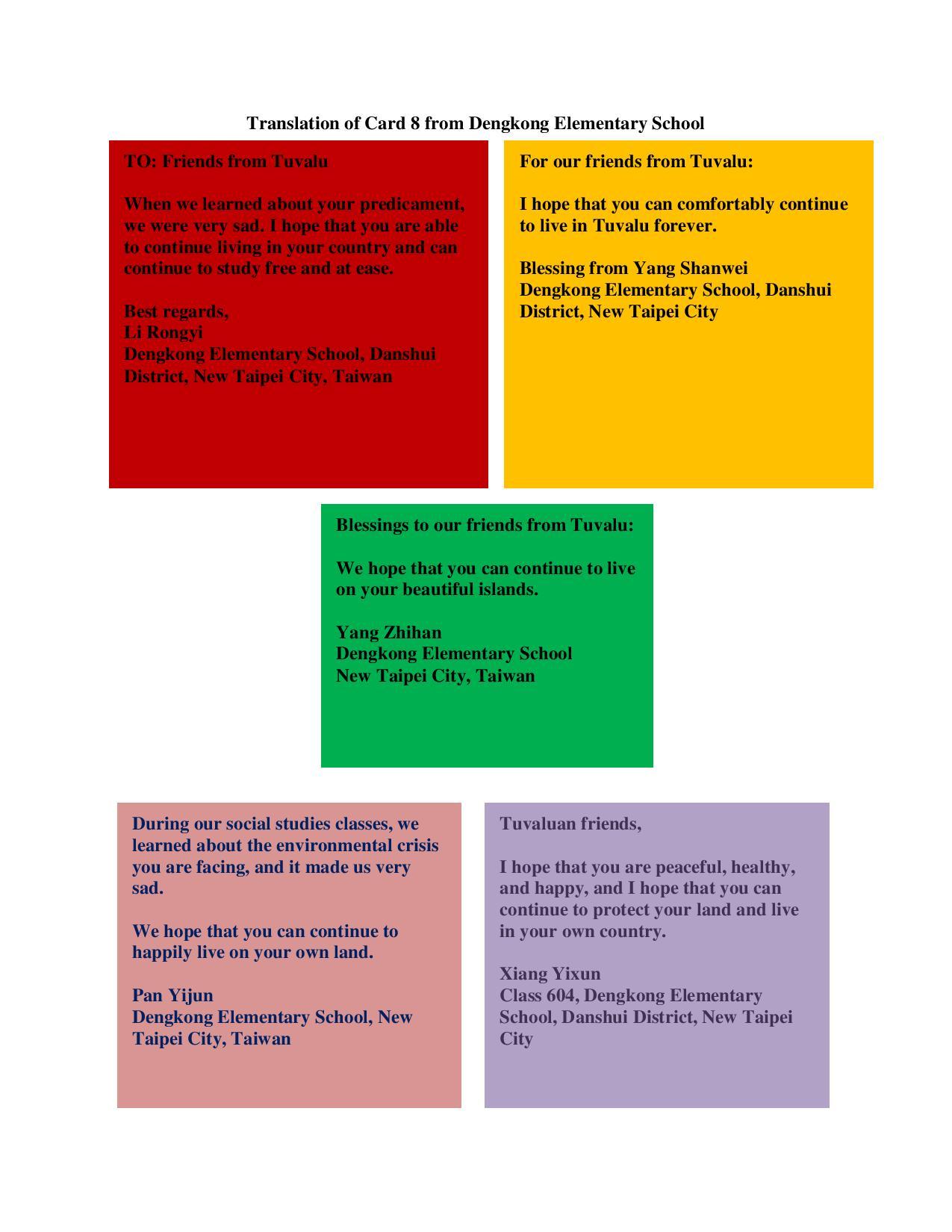 鄧公翻譯2015 0601st Translations of Cards from Dengkong Elementary School-page-003.jpg