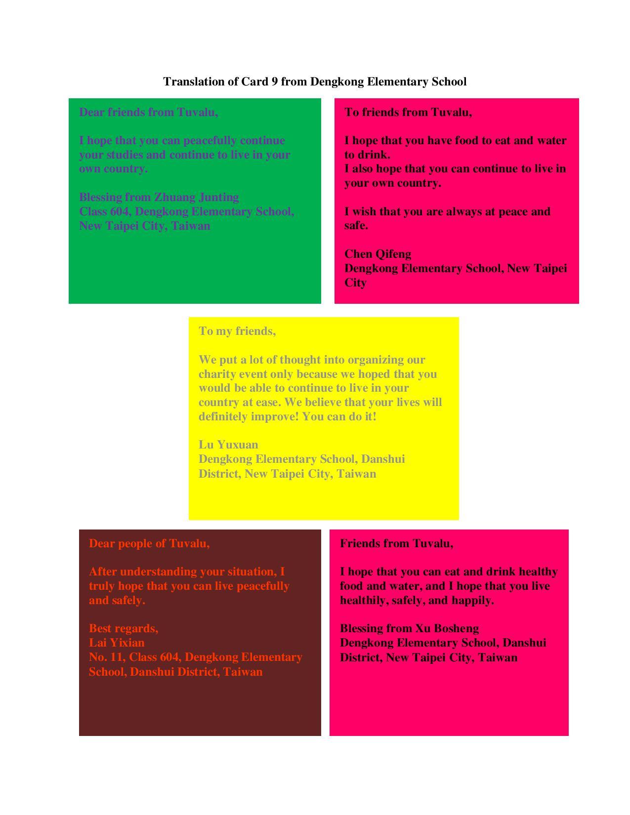 鄧公翻譯2015 0601st Translations of Cards from Dengkong Elementary School-page-002.jpg