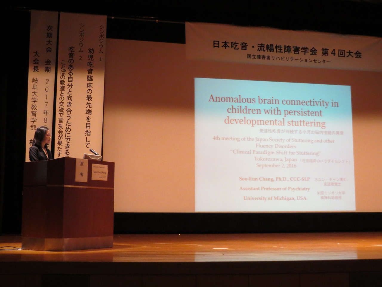 Dr. Chang presenting the lab's work at the 4th meeting of the Japan Society of stuttering and other fluency disorders, held in Tokorozawa, Japan. August 2016.