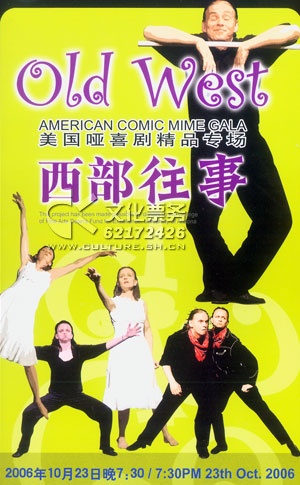 2006Old West China Poster.jpg