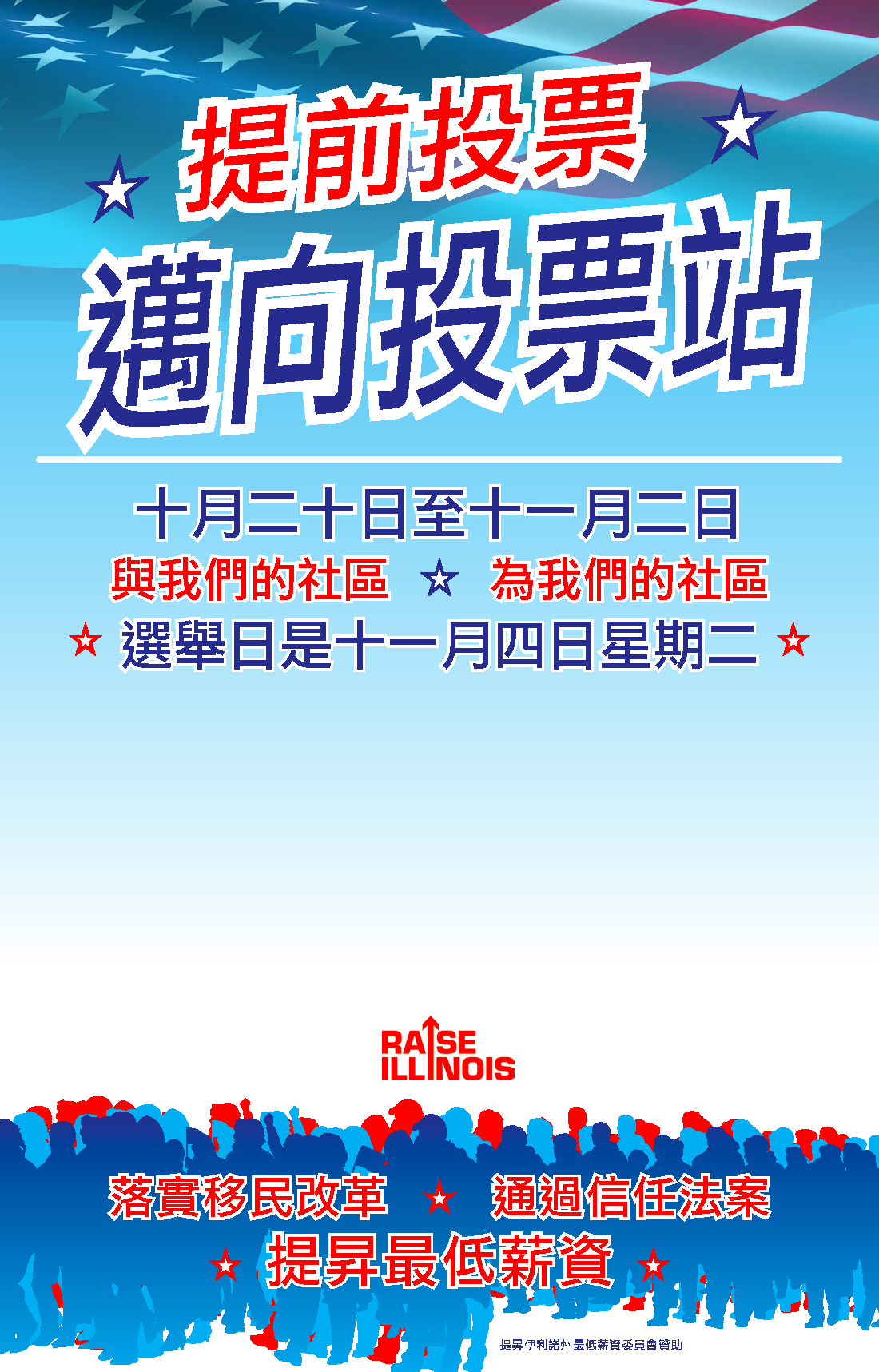 March+to+Polls-Chinese+3175-fnl_Page_2.png