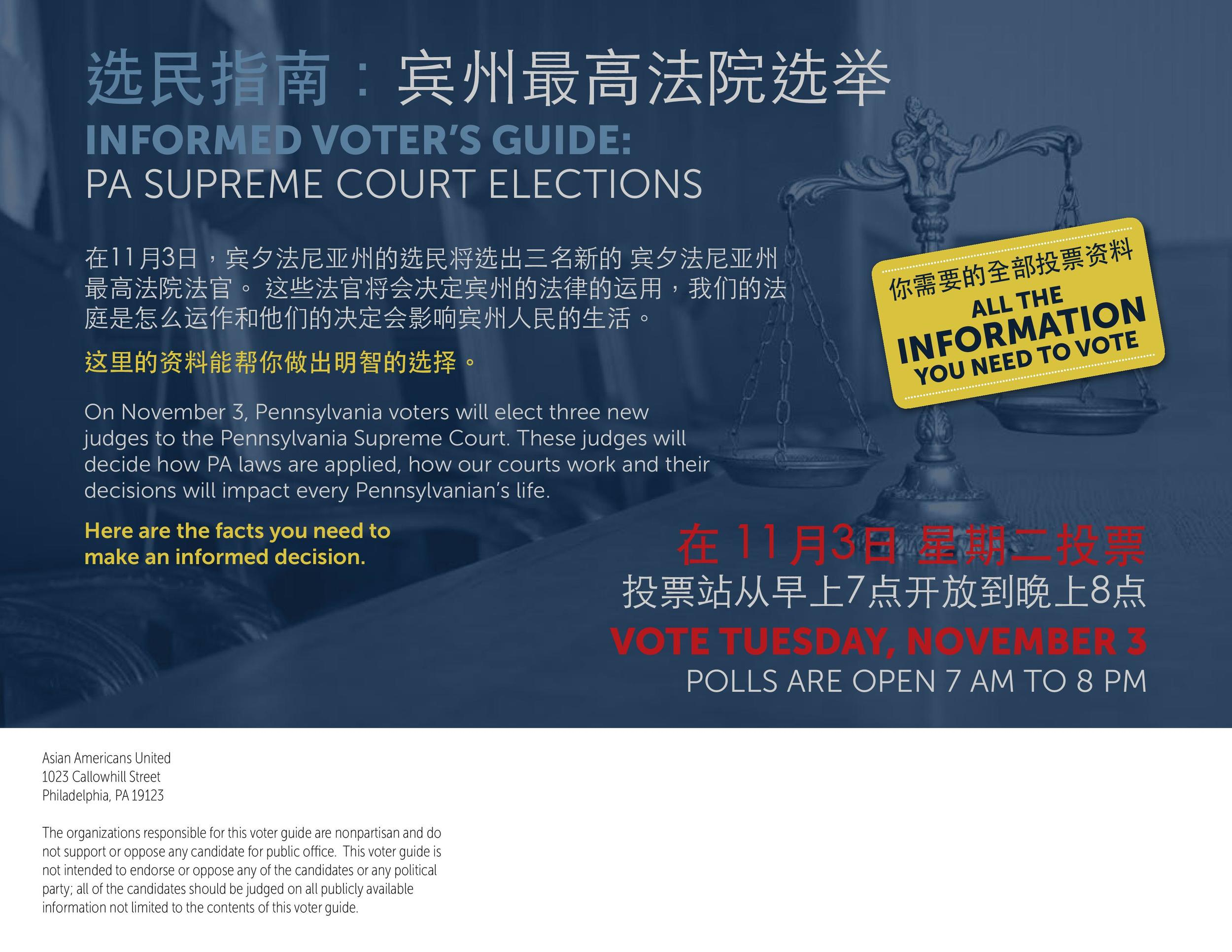 PA+Voices+Short+Ballot+Guide-Chinese+3327-fnl-page-001.jpg