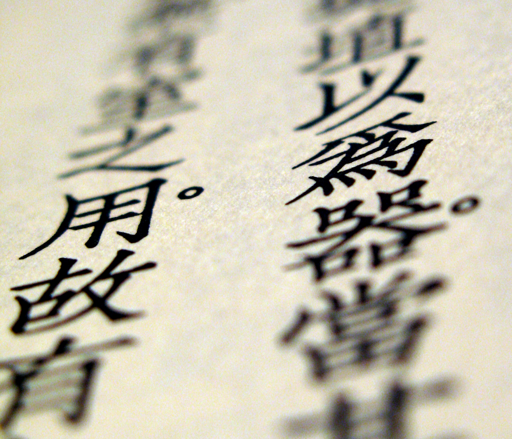 Reading Chinese characters and my progress studying the HSK word lists.