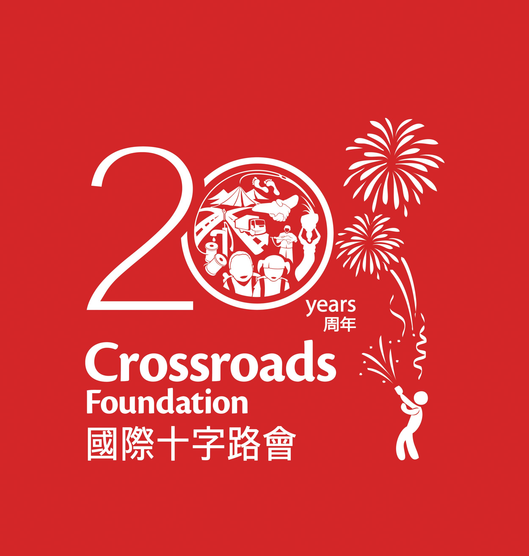 CRF Logo - 20th Anniversary.png