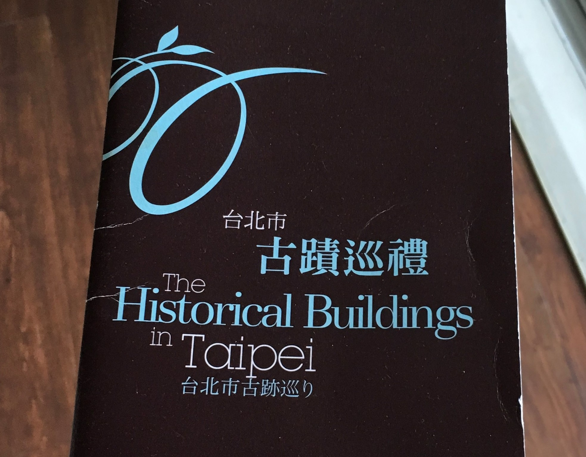 Sheraton Grand Taipei Historcial Buildings Brochure Taiwan © Flyga Twiga LLC