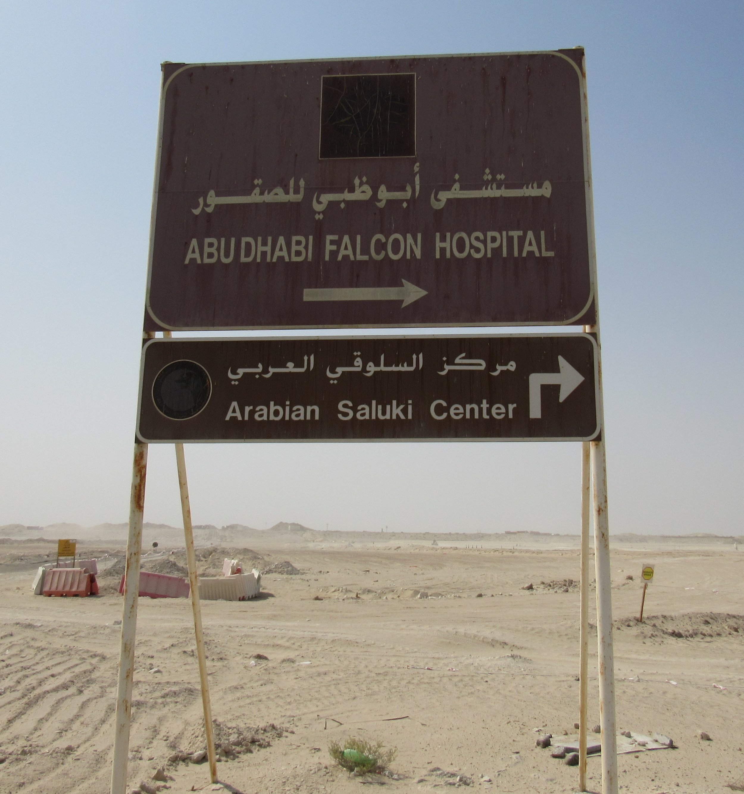 Entrance Abu Dhabi Falcon Hospital © Flyga Twiga LLC