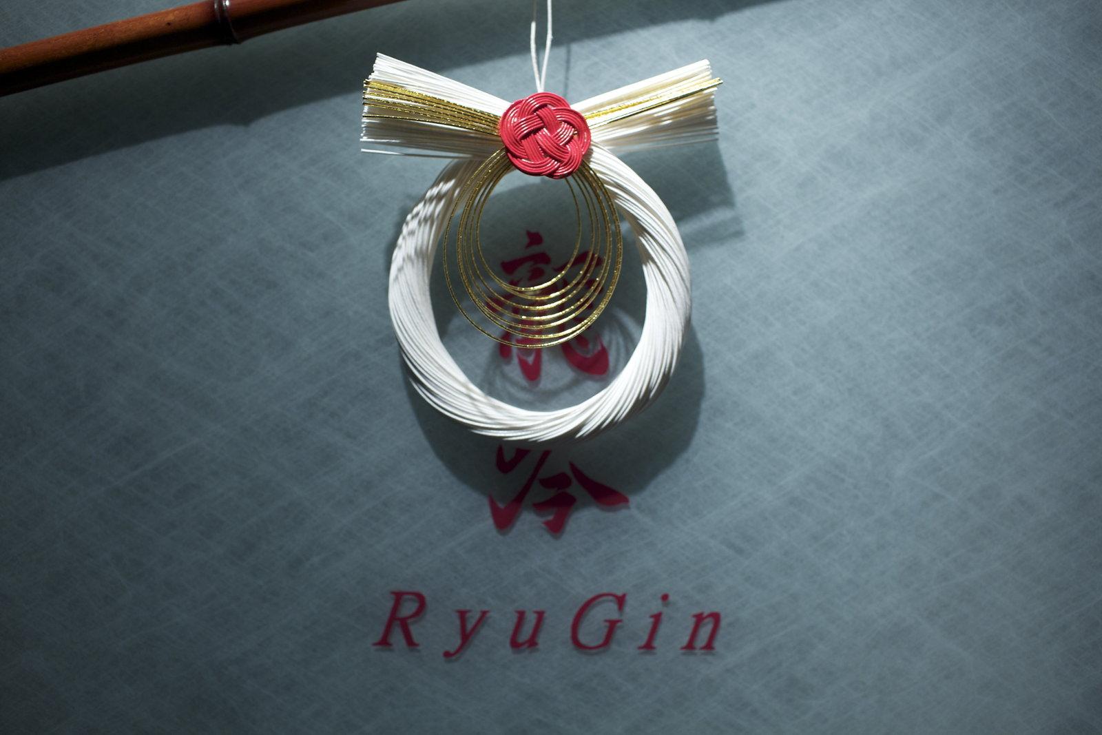 RyuGin - Entrance to RyuGin