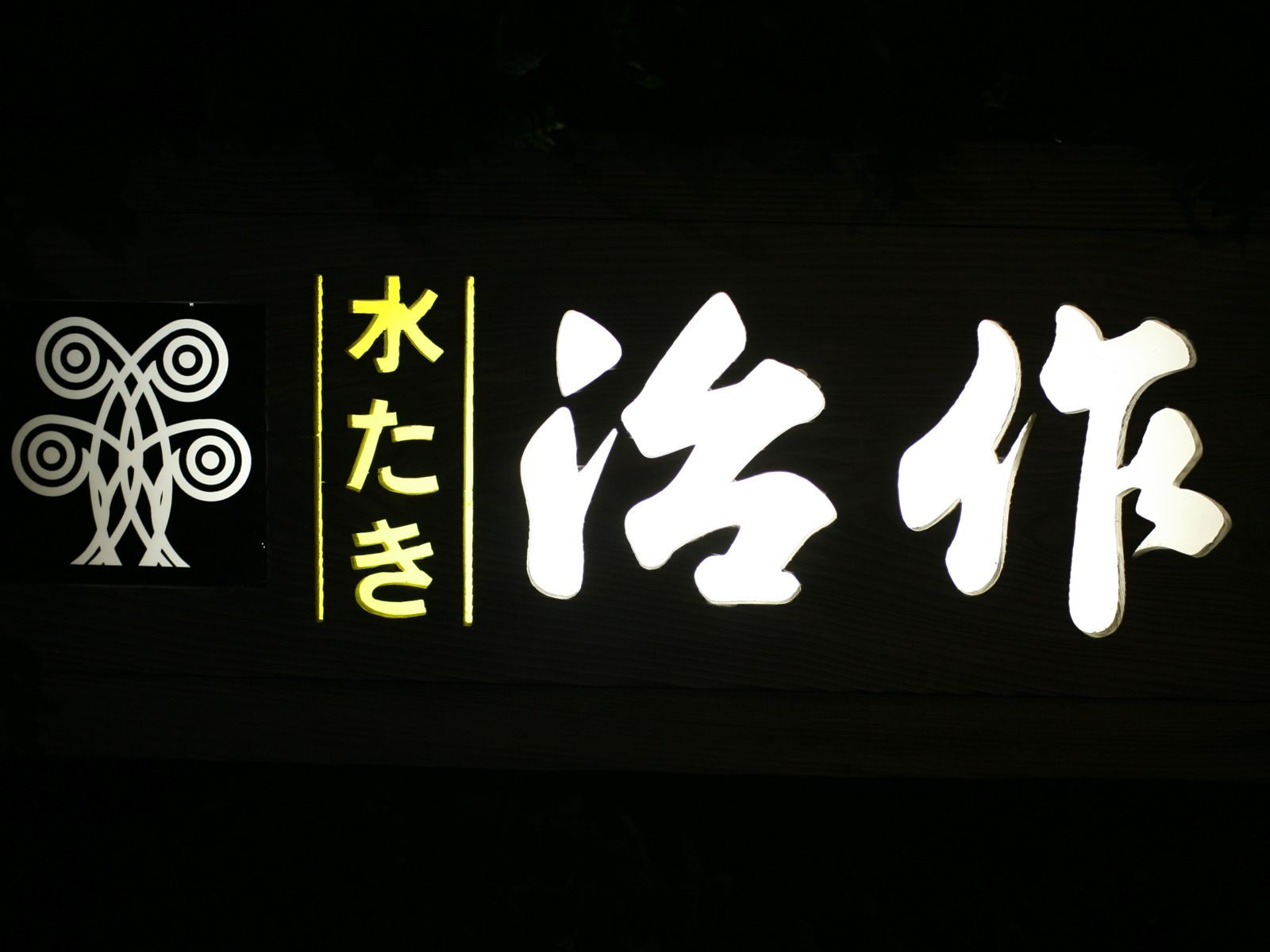 Sign for Jisaku Tsukiji