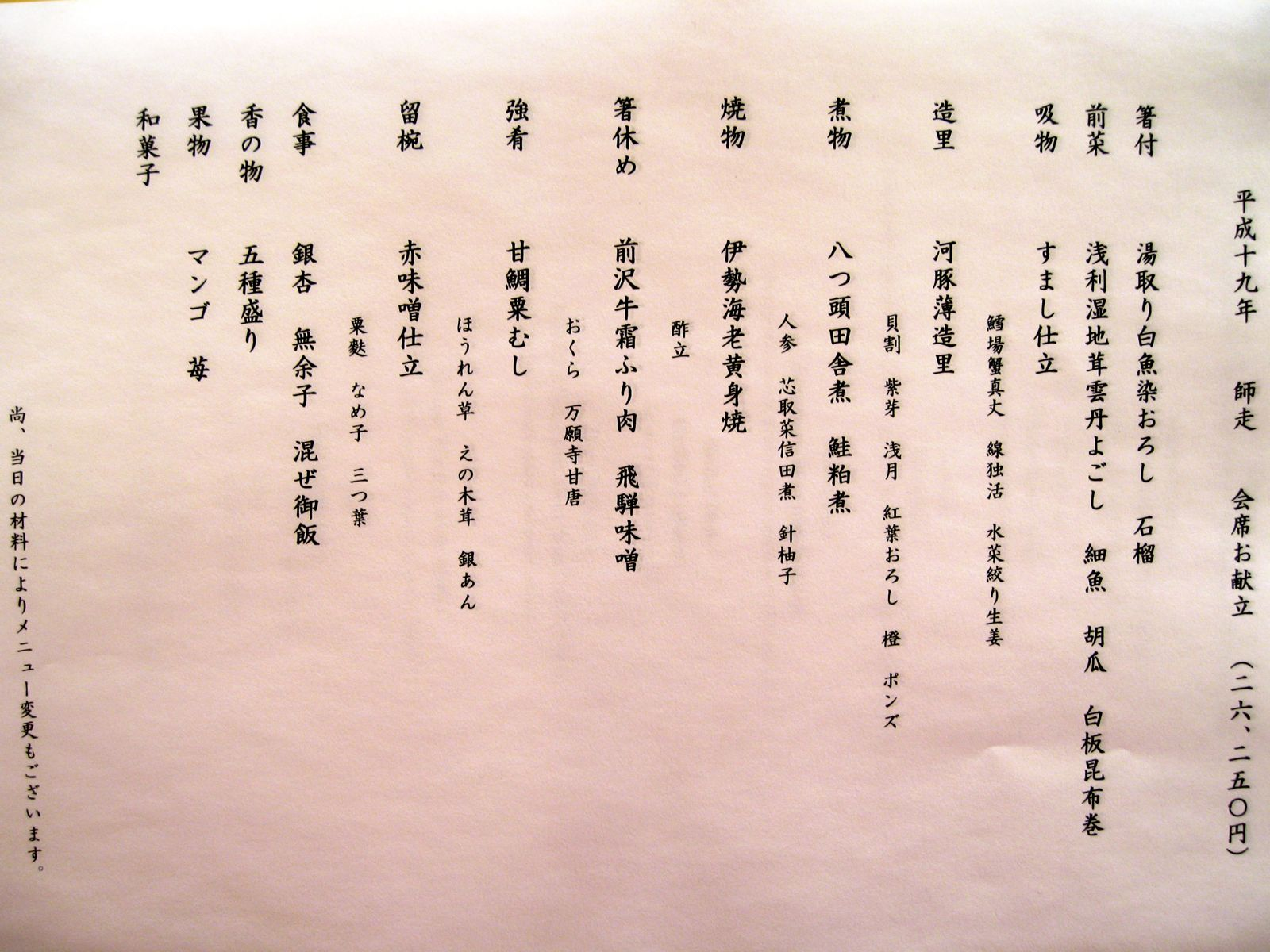 Menu for Jisaku Tsukiji