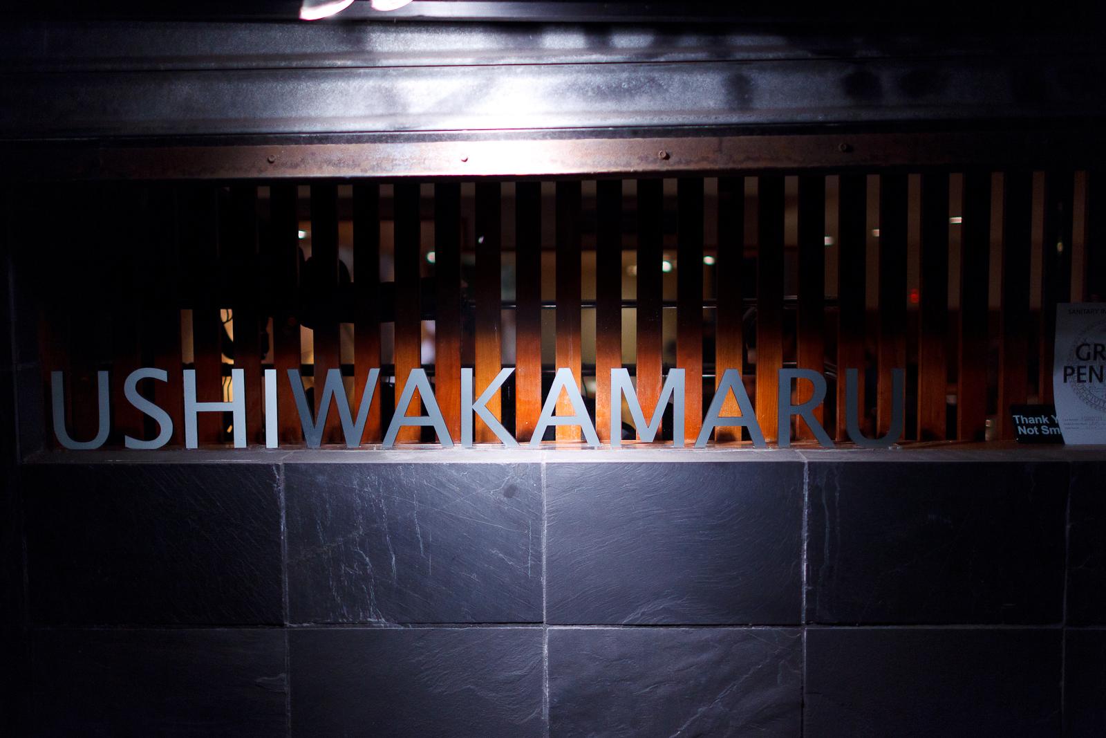 Entrance to Ushiwakamaru