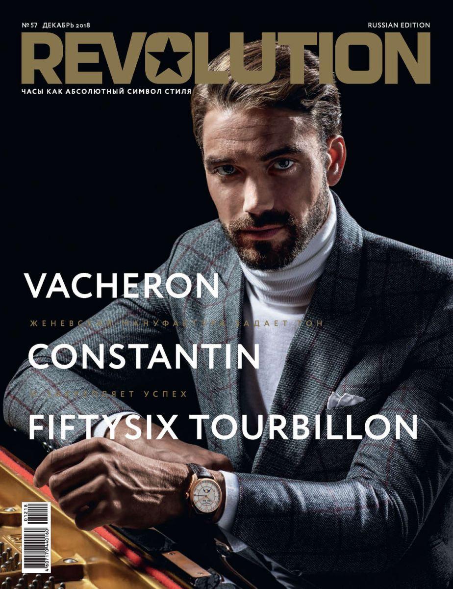 Revolution magazine #57 2018