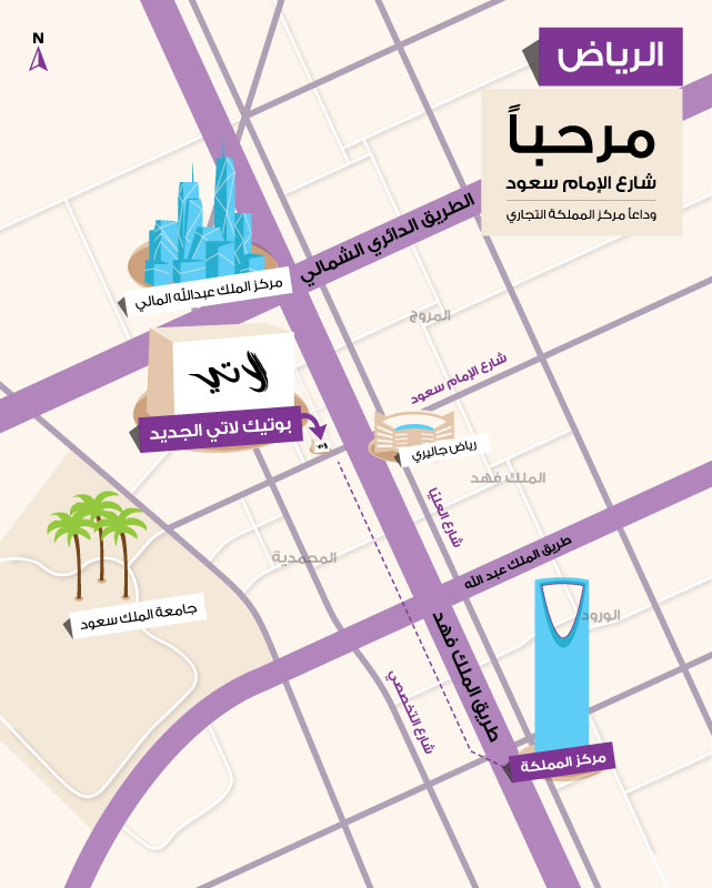 Lati's move from Kingdom Center to Imam Saud Road in Riyadh.