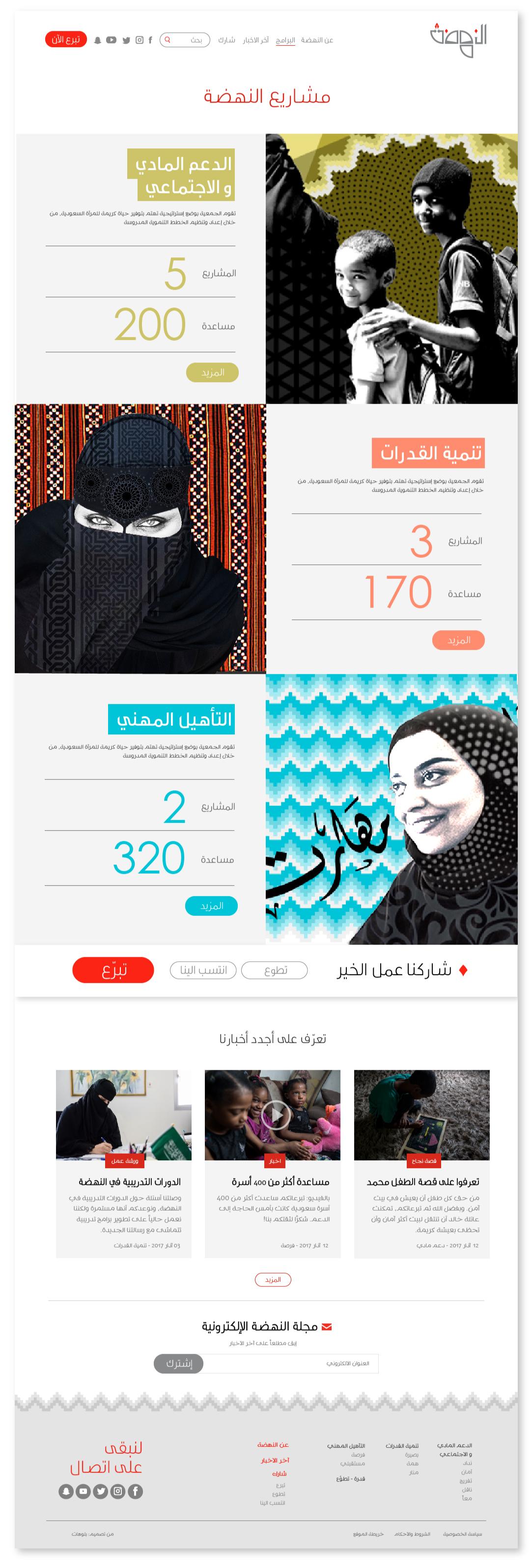 2a-AlNahda-programs.jpg