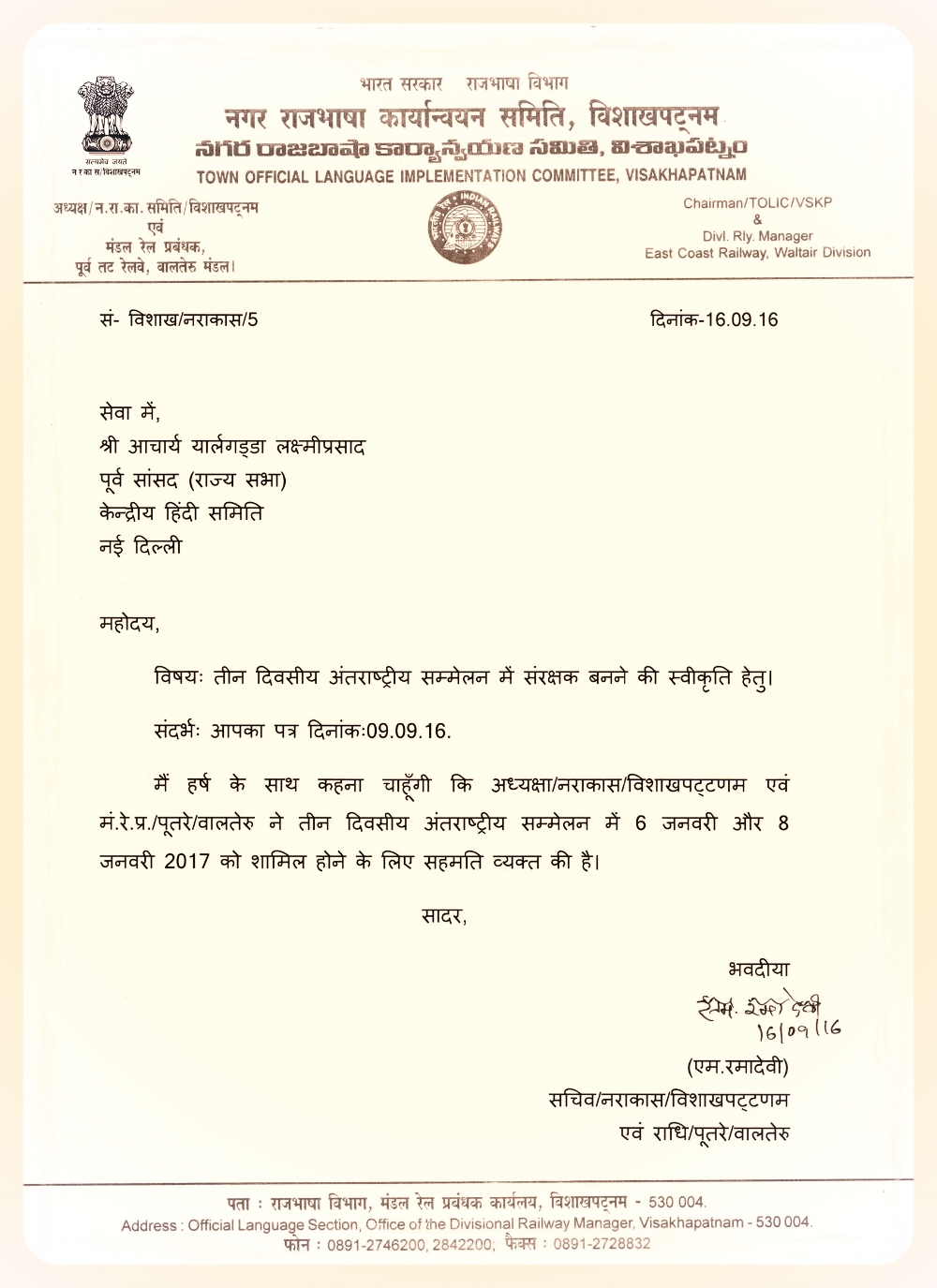 letter of support from Rajbhasha implementation Committee