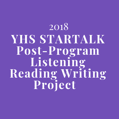 STARTALK Hindi 2018 Reading Listening Project