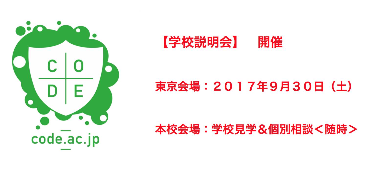 スクリーンショット 2017-09-20 10.29.42.png