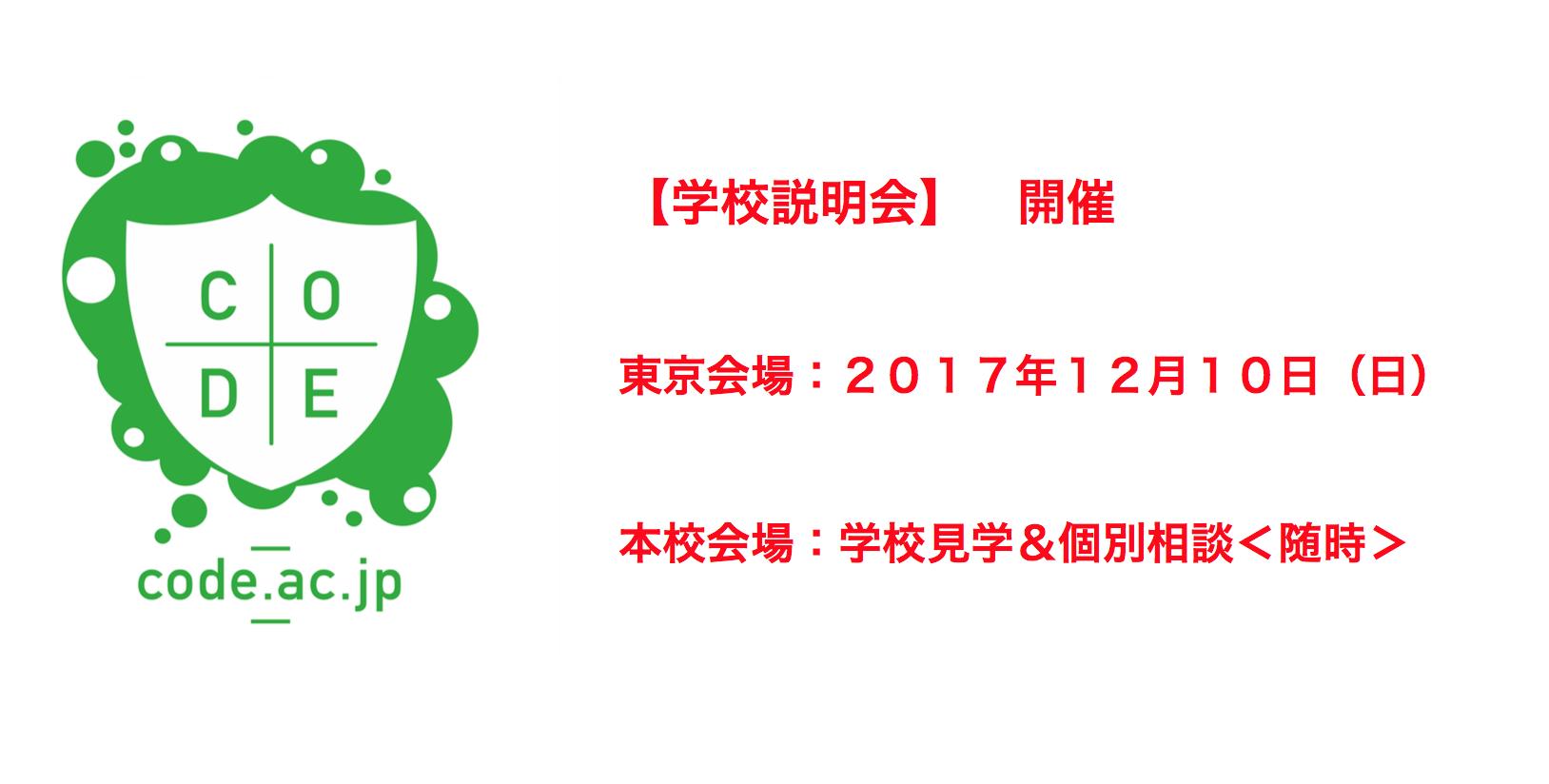スクリーンショット 2017-11-20 14.13.26.png