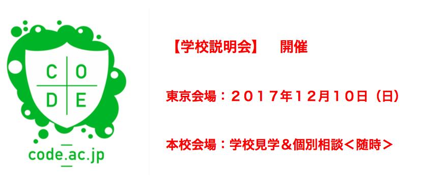 スクリーンショット 2017-12-07 16.35.49.png