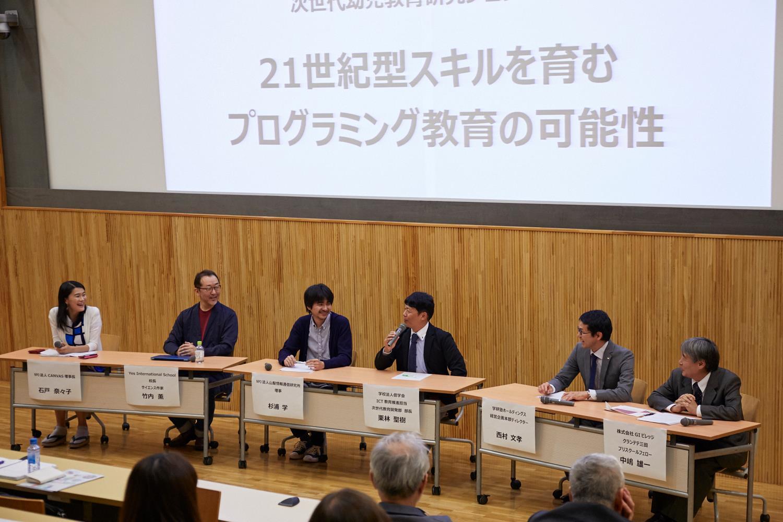 東京大学シンポジウム写真⑤.jpg