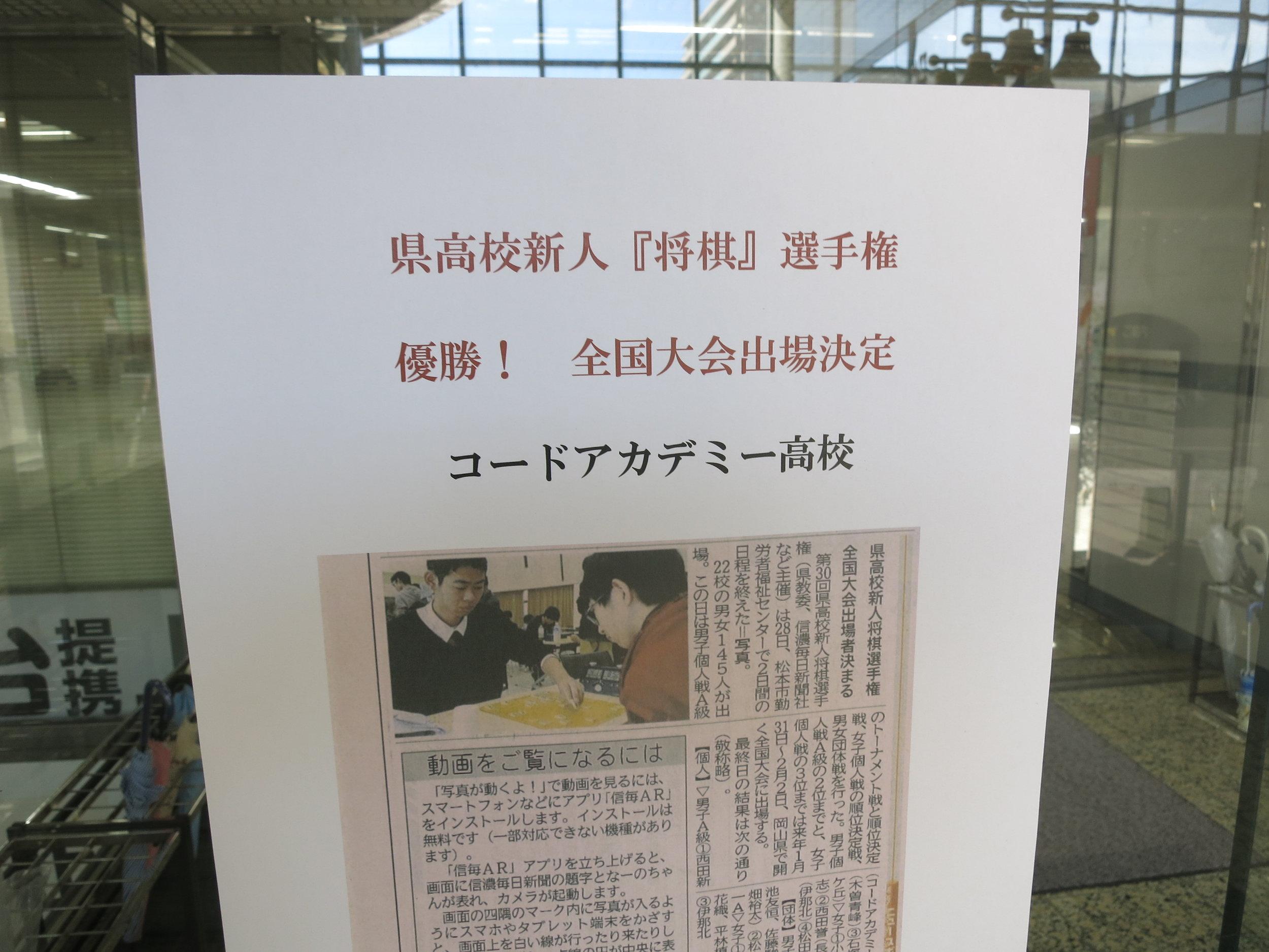 将棋選手権優勝ポスター写真20181030.JPG