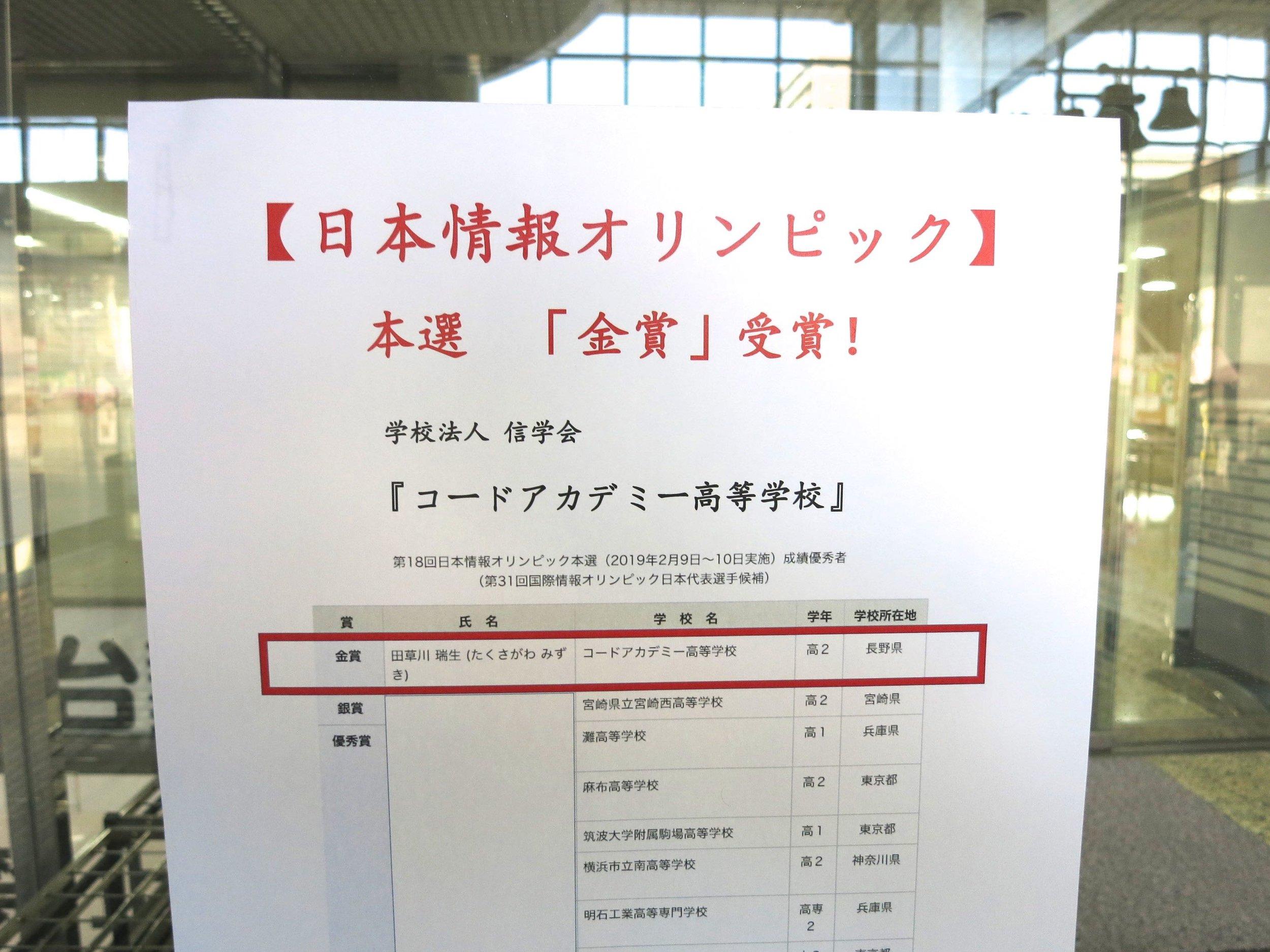 情報オリンピック 金賞 張り紙.jpg