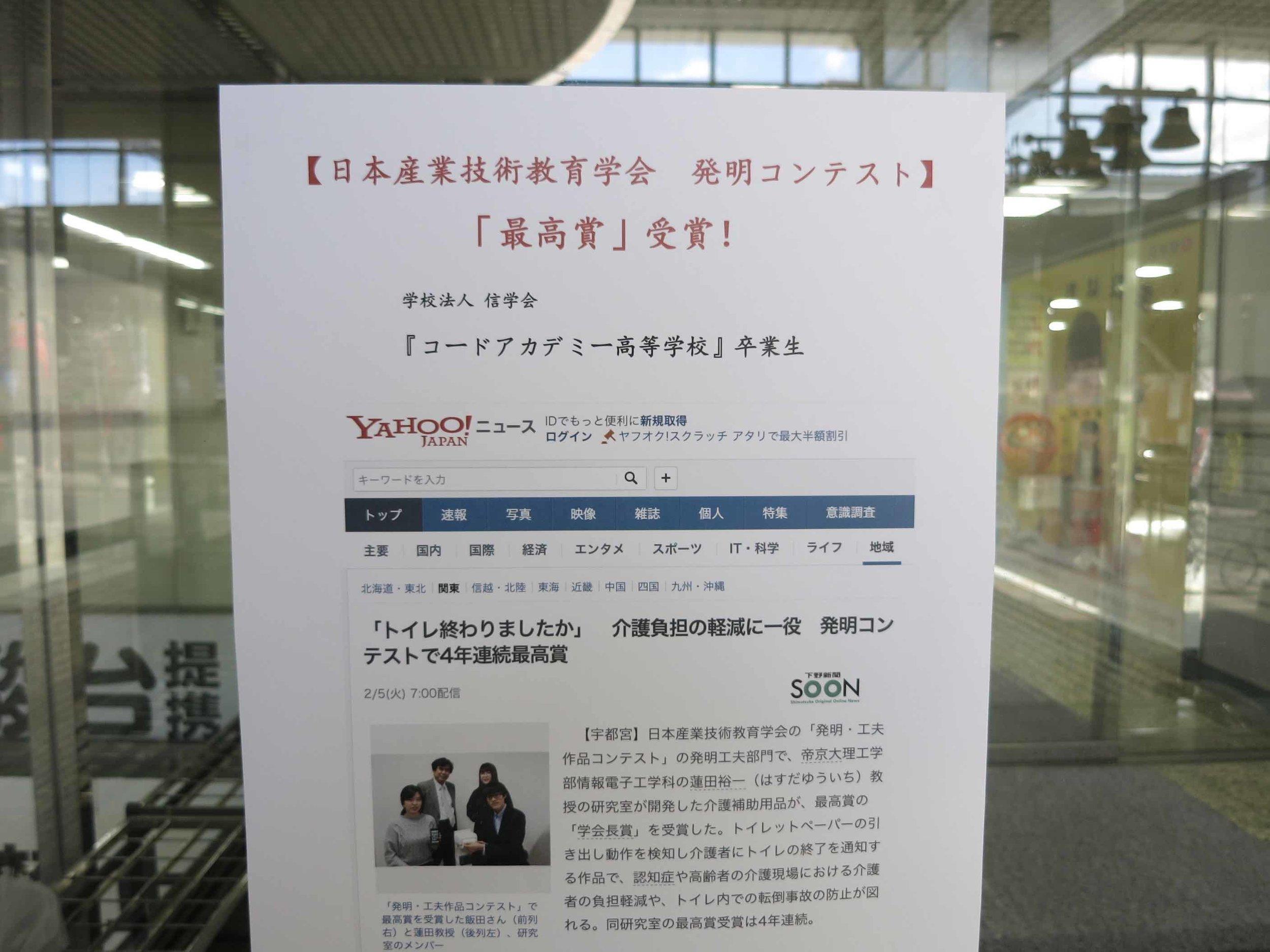 日本産業技術教育学会 最高賞受賞 掲示ポスター.jpg