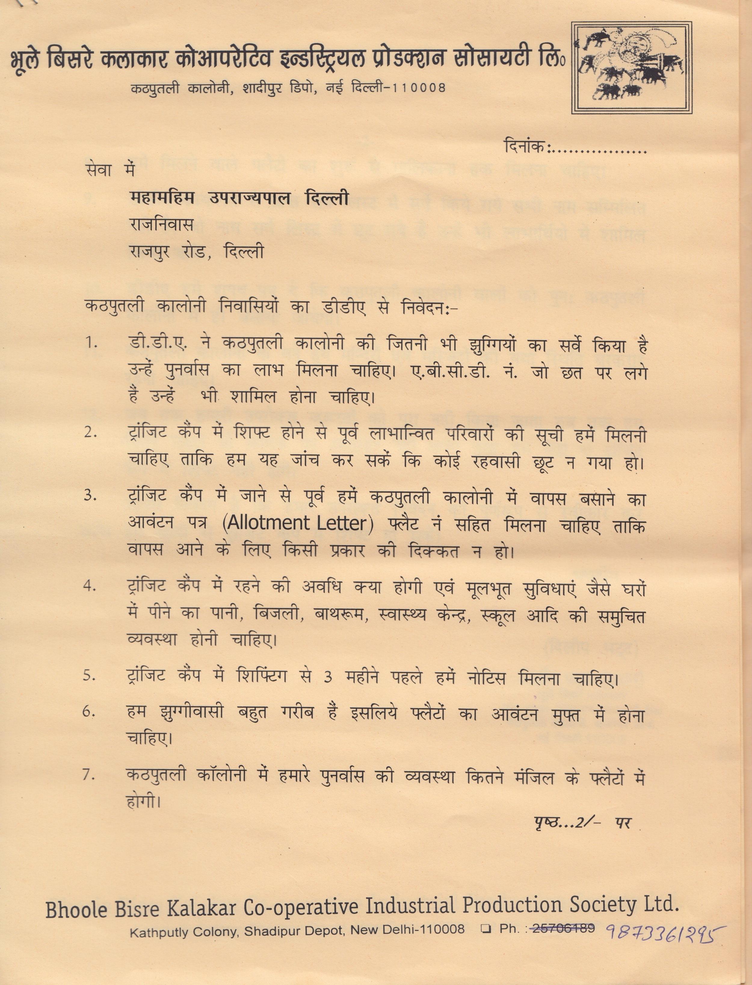 Letter 1.jpeg