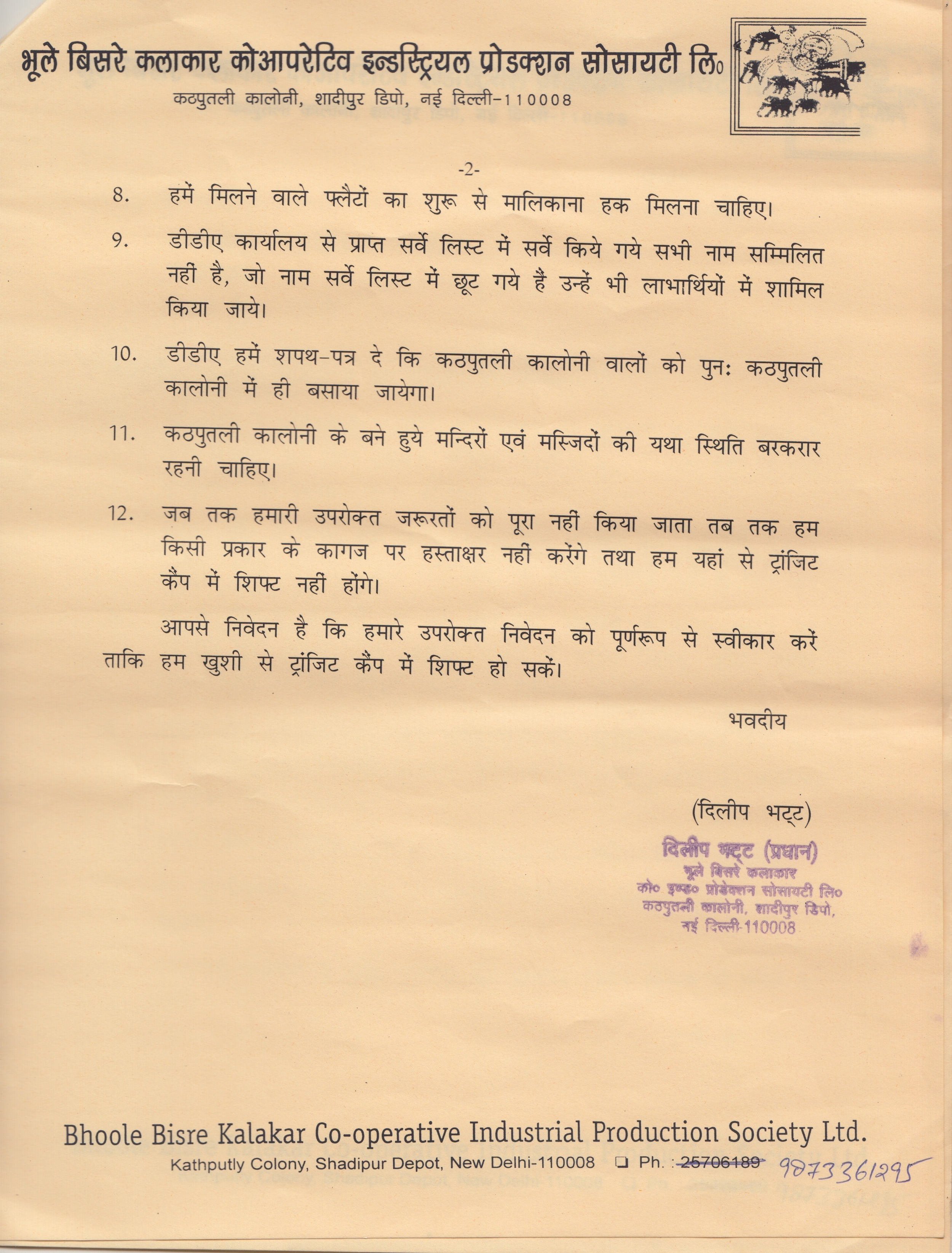 Letter 2.jpeg