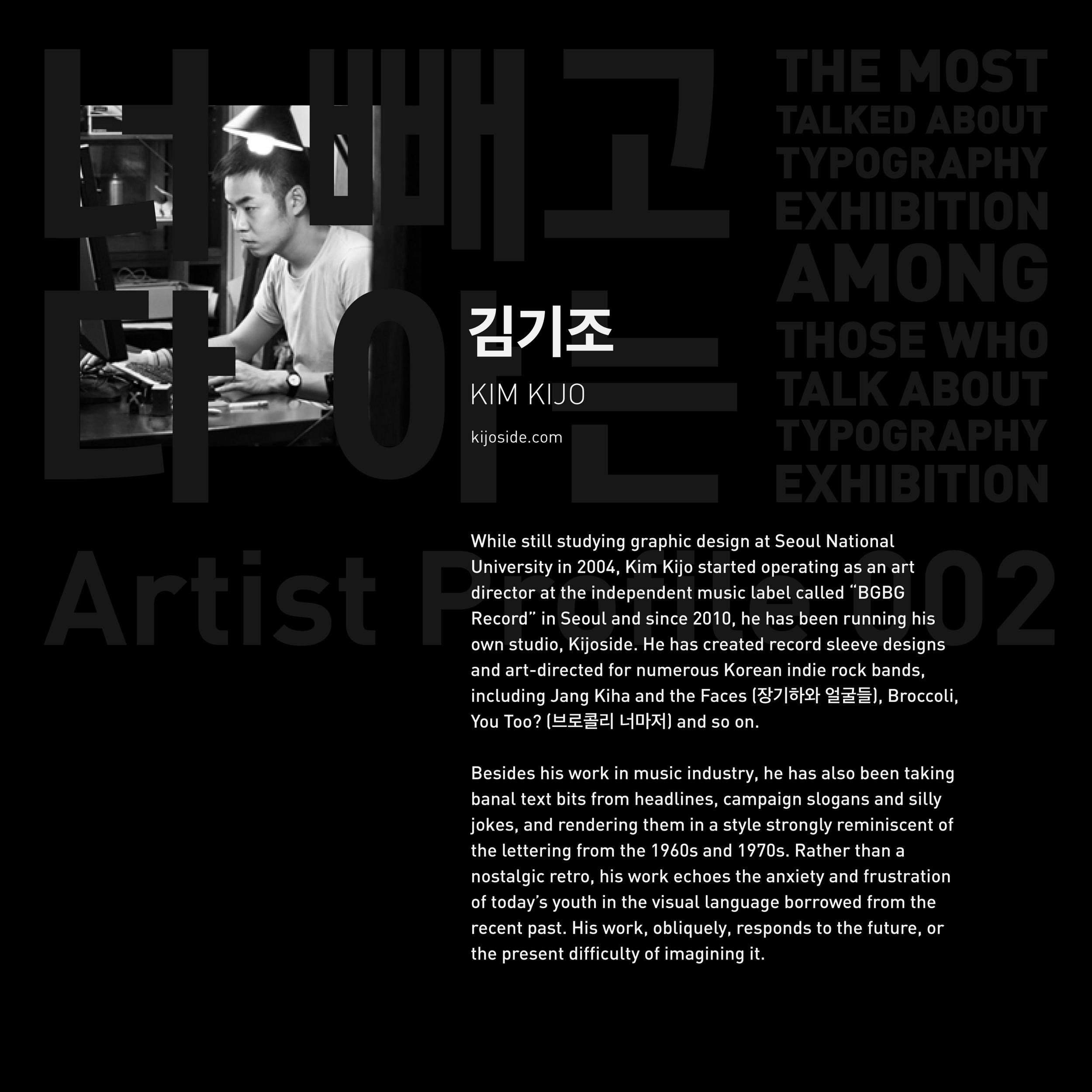 KoreanTypeExhibit_ArtistProfile_V2-02.png