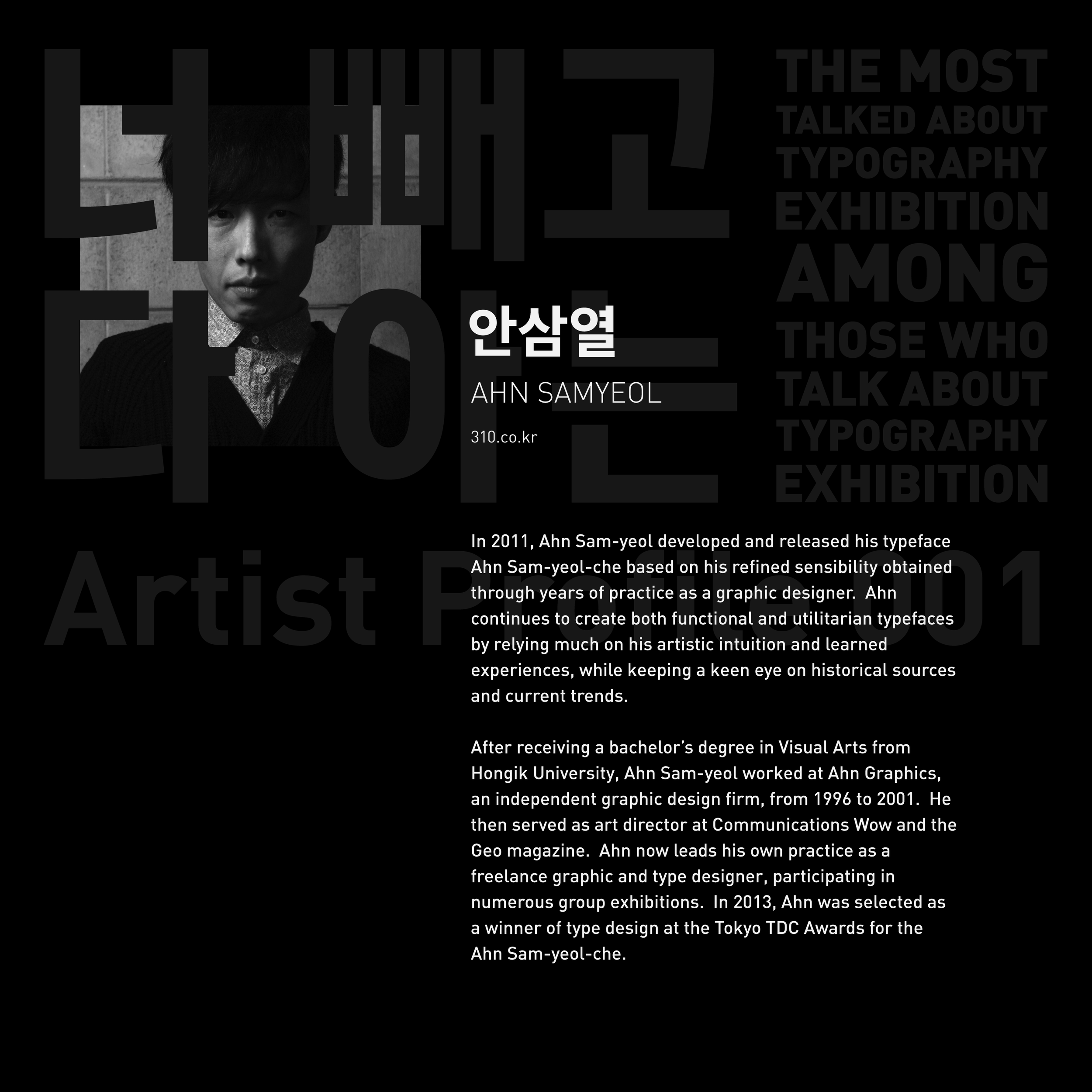 KoreanTypeExhibit_ArtistProfile_V2-01.png