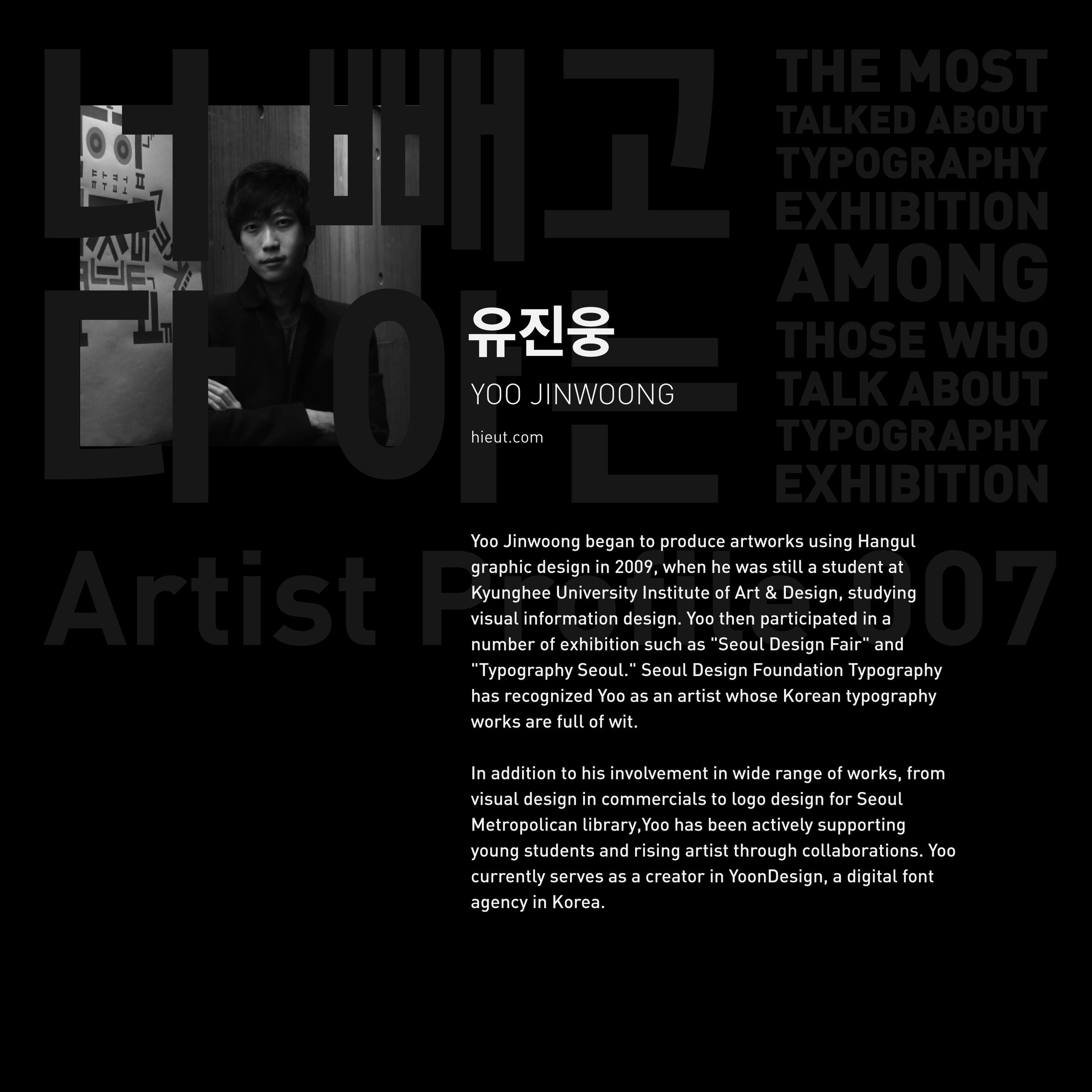 KoreanTypeExhibit_ArtistProfile_V2-07.png
